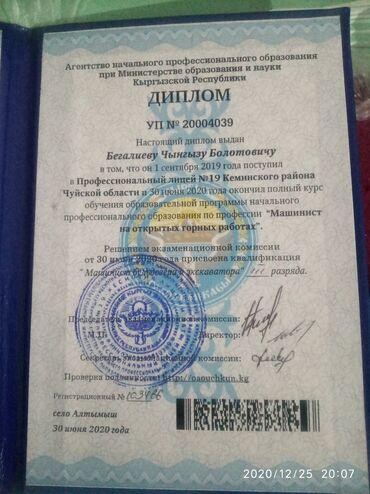 подработка для подростков в бишкеке в Кыргызстан: Требуется подработка: Меня зовут Бегалиев Чынгыз 18лет Образование