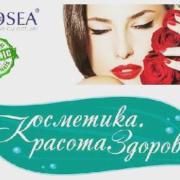 Поиск сотрудников (вакансии) в Таджикистан: В компанию по дистрибуции(продажа) косметики нужны дистрибьюторы, в