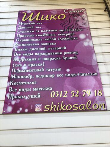 парогенератор бишкек in Кыргызстан   ГРУЗОВЫЕ ПЕРЕВОЗКИ: Парикмахер Универсал. Процент. 6 мкр