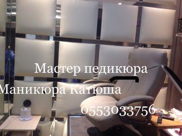 Выезд на дом. маникюр 300 сом ,педикюр 500 в Бишкек