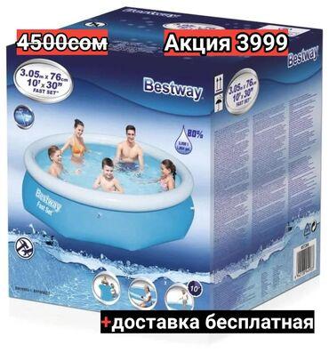 Бассейны - Кыргызстан: Бассейн для всей семьи.Акция + доставка. Объем: 3638 лРазмер: 305х76