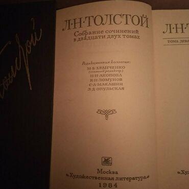 Книги. Толстой Лев Николаевич. Собрание сочинений в 22-х томах