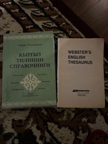 51 объявлений: Справочник по кыргызскому языку Тесаурус Синонимы Для подготовки к TOE