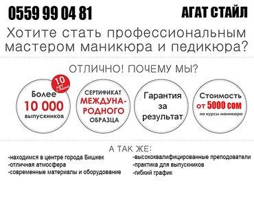 Школа маникюра ждет всех желающих на обучение!!!! в Бишкек