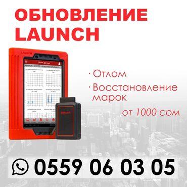 Услуги - Новопавловка: Launch обновление и активация Производим обновление и активацию всех