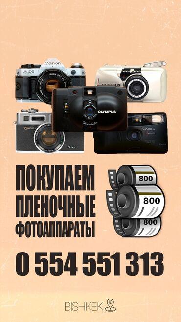 КУПЛЮ СТАРЫЕ пленочные фотоаппаратыolympus, yashica, canon, nikon
