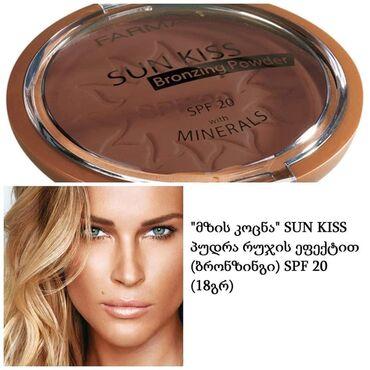 Sun Kiss Bronzing Powder  Miriše DIIIVNOOO na licu je odličan naglaš