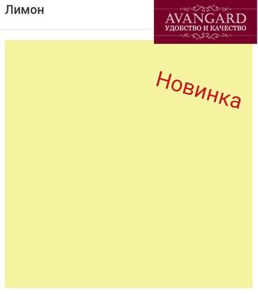 Новинка Лимон лдсп в Бишкек