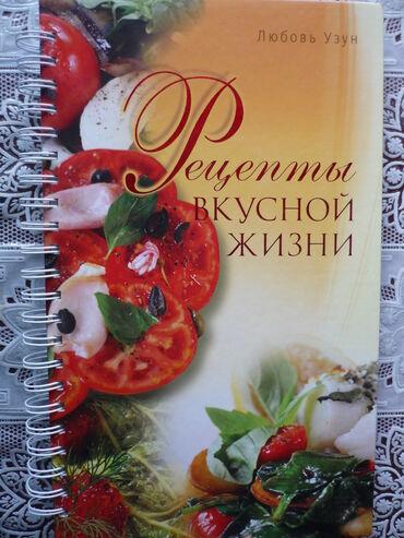 """Книга """"Рецепты вкусной жизни""""Эта книга написана для всех членов семьи"""