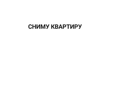 Сниму недорого 1-комнатную квартиру, русская женщина и взрослая дочь