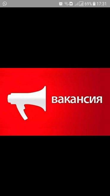 жарыя  ардагерлерге  жумуш  берилт жашы 40ж жогору тел. 0703200519. 07 в Бишкек