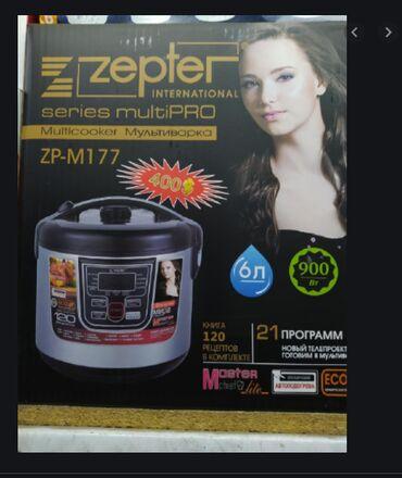 stolovyj nabor zepter na 12 person в Кыргызстан: Мультиварка Zepter 900w 6л 21 программа