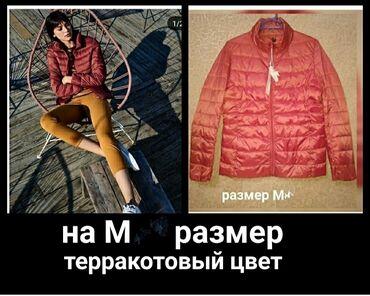 Kurtka. Новые куртки. Размер М, терракотовый цвет. Наполнитель пух