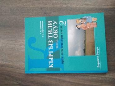 Книга по кыргызскому языку в Бишкек