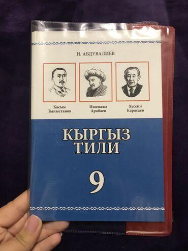 Кыргыз тили 9-ый класс