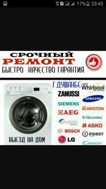 ремонт стиральных машин на даму σε Душанбе