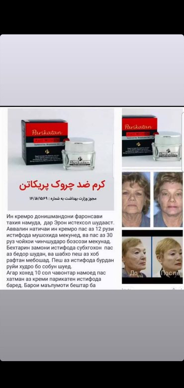 Дубора Чавони Бо Креми замонавии в Душанбе