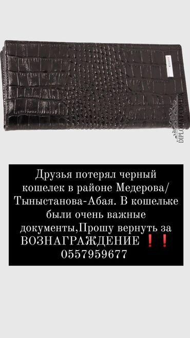 445 объявлений: Потерял кошелек, в кошельке документы на имя ТЕНТИМИШЕВ ТААЛАЙ