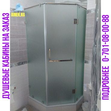 Душевые кабины в Бишкеке из безопасного стеклаВозможность изготовить