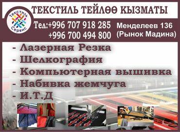 Пошив и ремонт одежды - Кыргызстан: Шелкография,вышивка,набивка жемчуга,лазерная резка