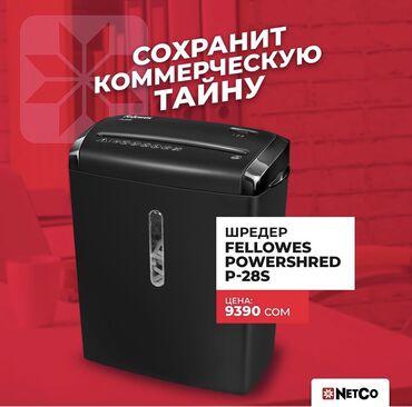 туалетная бумага бишкек in Кыргызстан   КАНЦТОВАРЫ: Уничтожитель бумаги Powershred® P-28Sпоможет безопасно и быстро