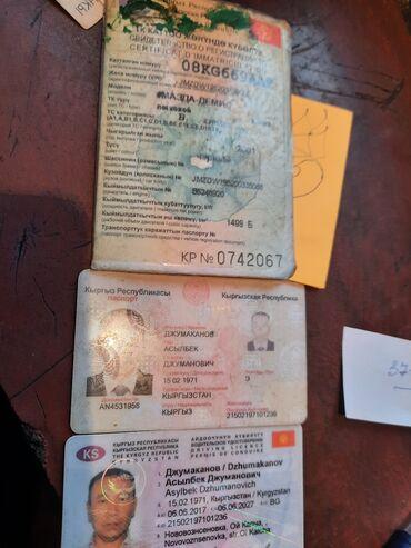 Бюро находок - Кыргызстан: Найден права паспорт техпаспорт на мазда демио Джумаканоа Асылбек