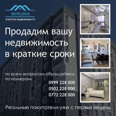 агентства недвижимости бишкек in Кыргызстан | ОСТАЛЬНЫЕ УСЛУГИ: Юридические услуги | Консультация