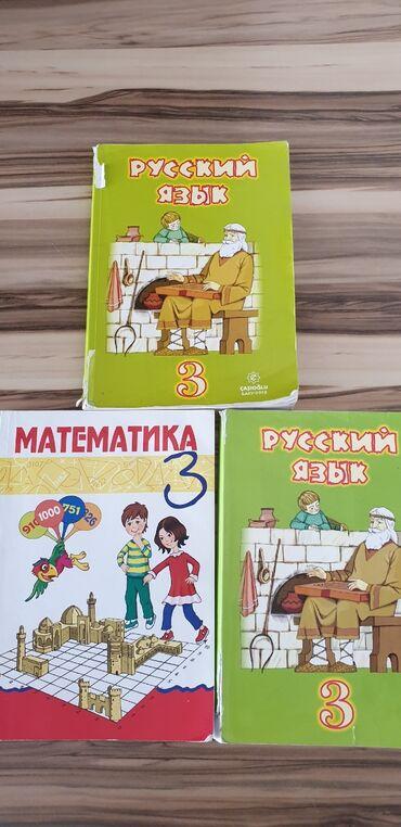 Учебники б/у по 3 маната