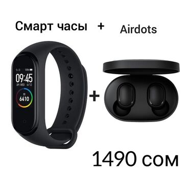 блютуз-наушники-lg-купить в Кыргызстан: Беспроводные наушники Airdots +смарт часы M4 по одной ценеАкция