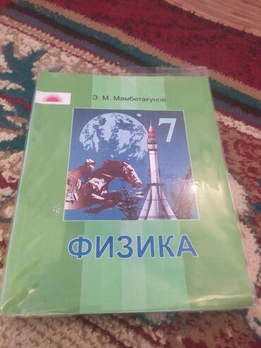 52 объявлений: Физика 7 класс 2009 год Мамбетакунов Просим 150