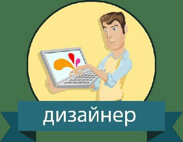 Срочно требуется дизайнеры  в Бишкек