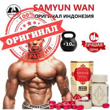 Красота и здоровье - Душанбе: Samyun wan (Самюн ван) - ускоренный набор массы, отдаление усталости и