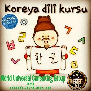 komputer kurslari - Azərbaycan: World Universal Consulting Group Koreya dili kursu Dərslər KOREYADA TƏ
