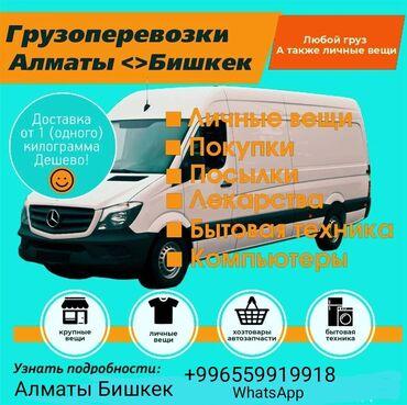 грузовые автомобили до 3 5 тонн в Кыргызстан: Здравствуйте Уважаемый клиент региональные международные