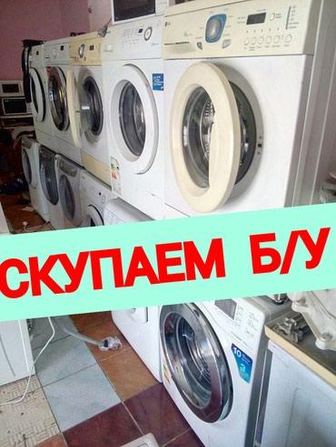 швейная машинка маленькая купить в Кыргызстан: Фронтальная Автоматическая Стиральная Машина 10 кг