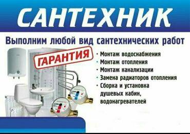 Сантехник | Чистка канализации, Чистка водопровода, Замена труб | 3-5 лет опыта