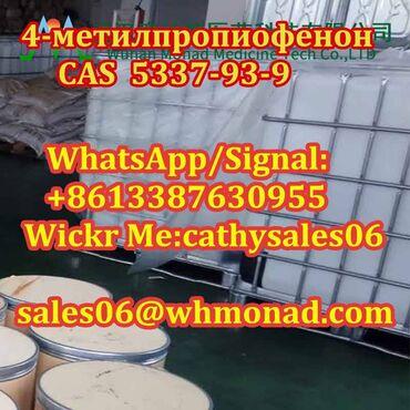 744 объявлений   УСЛУГИ: Высокая чистота низкая цена CAS 5337-93-9 4'-метилпропиофенон с безопа