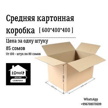Другие товары для дома - Кыргызстан: Коробки для переезда Стрейчи и пузурчатые плёнки ищите где купить