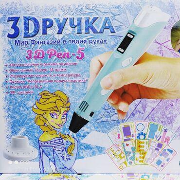 3D Pen - 5 / 3D Qələm - 45 AZN.Məhsul tam olaraq Yenidir və