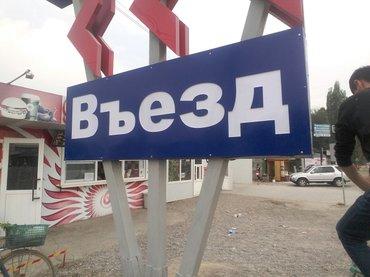 Наружная Реклама! Печать Баннер, in Бишкек