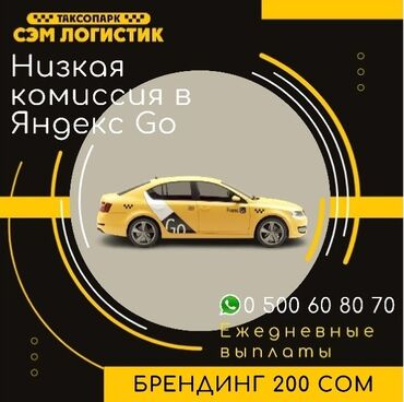 работа в бишкеке водитель с личным авто спринтер грузовой в Кыргызстан: Яндекс такси, Яндекс,Таксопарк, работа Яндекс,такси, низкий, процент