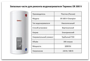 битерм котлы в Кыргызстан: Водонагреватель/ THERMEX/ 300 литров Режимы мощности электрической