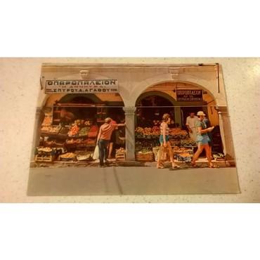 1 Καρτ Ποστάλ - Κέρκυρα - Η αγορά