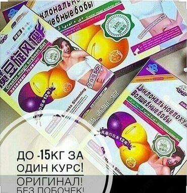 Волшебные бобы- средство рекомендованное женщинам для похудения, борь