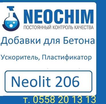 мешалка для бетона цена бишкек в Кыргызстан: Пластификатор добавки для бетона ускоритель твердения Брусчатка