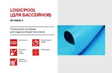 Полимерная мембрана для бассейнов в Бишкек