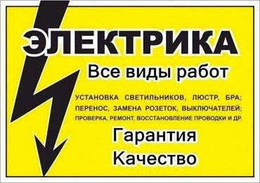 Электро монтажные работы любой сложносьти! в Бишкек