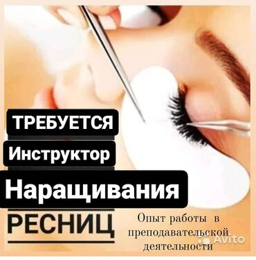 Поиск сотрудников (вакансии) - Кыргызстан: Лешмейкер. 3-5 лет опыта. Фиксированная оплата. Моссовет