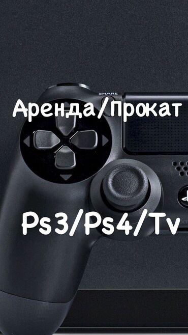 Прокат Sony  Аренда Sony  Ps3/Ps4/Tv Большой ассортимент игр  PS4::::