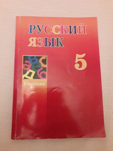 Rus dili kurslari ve qiymetleri - Азербайджан: Rus dili kitabı 5ci sinif